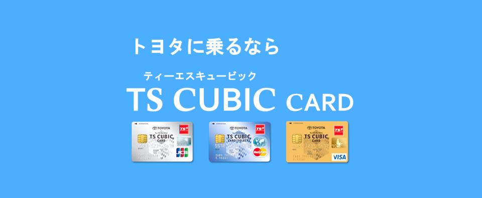 Cubic card ts